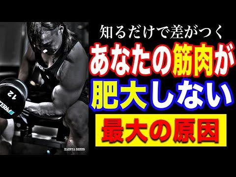 あなたの【筋肉が肥大しない原因】3選を紹介!