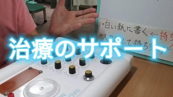 治療のサポート(波動、波動共鳴、波動調整、ラジオニクス、筋肉反応テスト)