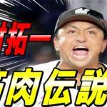 【澤村拓一】巨人・ロッテ時代を振り返ってみた!【筋肉メジャーリーガー】