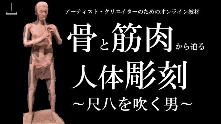 骨と筋肉から迫る人体彫刻~尺八を吹く男~