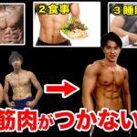 なぜ筋肉が大きくならないのか?