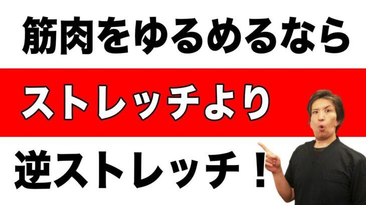 ストレッチよりも逆ストレッチのほうが筋肉を緩める 愛媛県松山市のゆかい整体