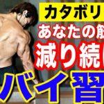 筋肉が減り続ける【ヤバイ習慣3選】を解説!