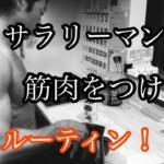 【自宅トレーニング】筋肉をつける平日ルーティンワーク!