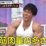 【アウトデラックス】🔥🔥🔥筋肉量の多さ