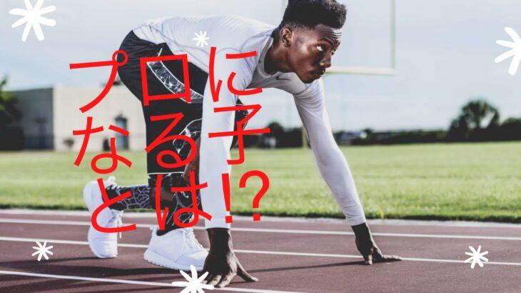 プロになる子とは⁉︎トップアスリートの筋肉の特徴を理解すれば足も速くなる!
