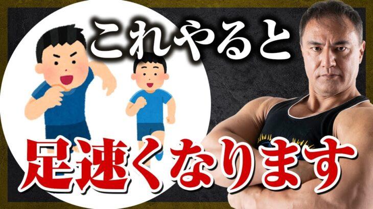 【山本義徳】筋肉のプロが足が速くなるための簡単トレーニングをここだけに伝授【切り抜き】