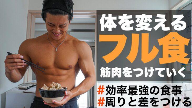 【増量期】筋肉を最大効率で大きくするフル食