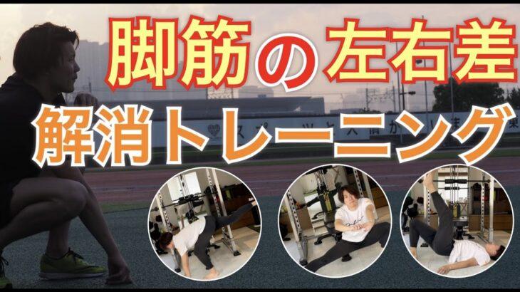脚の筋肉!左右差を改善するトレーニング!両脚ちゃんと鍛えましょう!