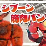 マッシブーン筋肉パン作ってみた【ポケモン剣盾】【ゆっくり実況】