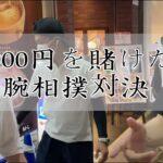筋肉ムキ男vs脂肪プニ男 腕相撲対決#shorts