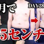 【筋トレ】わずか1ヶ月で驚きの変化が!?筋肉のプロのもとでトレーニングをするとこんなに変わる!【3ヶ月ボディメイク企画#4】