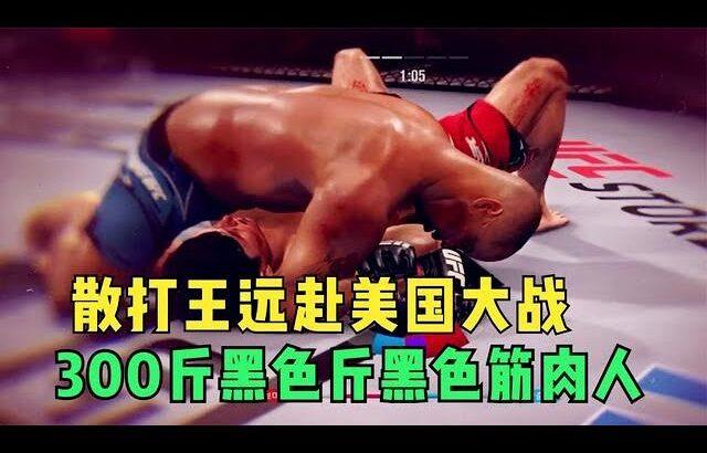 散打王赴美挑戰300斤黑色筋肉人,怒拼2000拳,一身血真慘!游戲