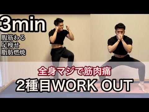 【全身筋肉痛】3分で全身筋肉痛になる!激痩せwork out!! マンションOK!【自宅トレーニング】