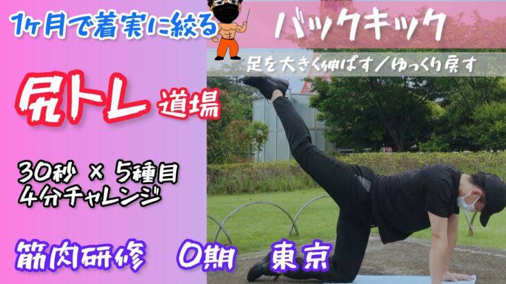 【4min】尻トレ!着実に絞る R講師が実践!!筋肉研修  《ヒップアップ道場》muscle challenge