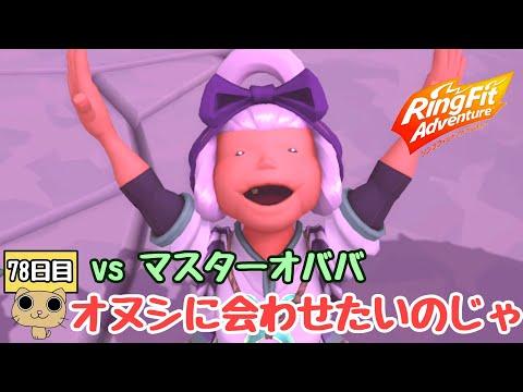 継続は筋肉なり!【リングフィット アドベンチャー】 78日目 ~リングコンがなくても一緒にやろう!