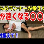90%のランナーが鍛えてない足が速くなる筋肉の鍛え方