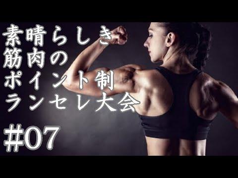 【MUGEN】素晴らしき筋肉の、ポイント制ランセレ大会 07