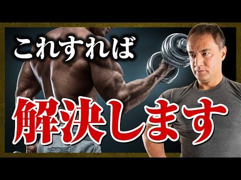 【山本義徳】筋肉の左右差はなくした方が良い?本当に正しく筋肉をつけていく方法がこれです【切り抜き】