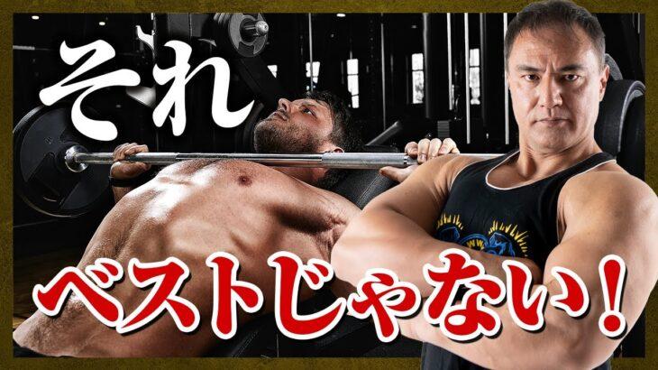 【山本義徳】毎日同じ部位の筋トレをすると筋肉が発達する?本当に効果的な方法をお伝えします【切り抜き】