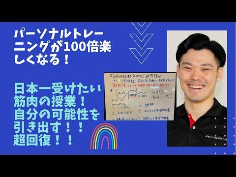 日本一受けたい筋肉の授業!!自分の可能性を引き出す!超回復編!!