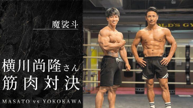 ボディビルダーの横川尚隆さんと筋肉で勝負しました。