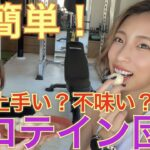 【ダイエットスイーツ】超簡単!プロテイン団子の作り方!筋肉をつけるお菓子!