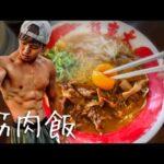 【筋肉飯】アジアチャンピオンの肉体を作り上げたのは徳島ラーメン【大食い】