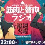 【クソラジオ】筋肉と贅肉ラジオ・ラーメン回2【男子校】