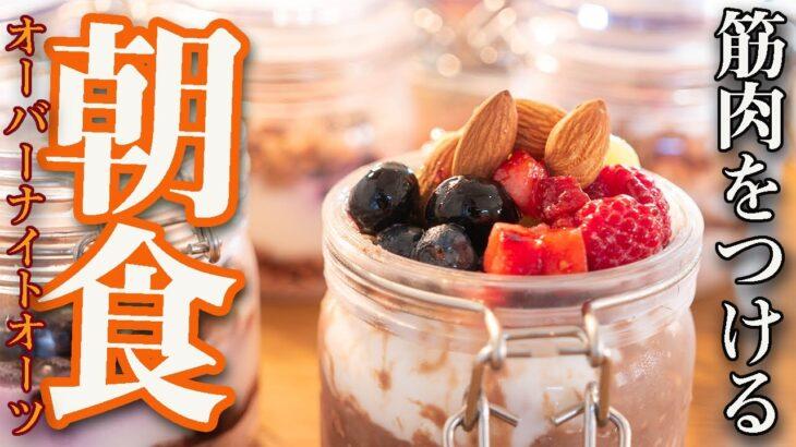 【朝の作り置き筋肉飯】高タンパクな時短朝食!プロテインオーバーナイトオートミールの作り方【バルクアップ】【筋トレ】