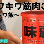 キワキワ筋肉ご飯 〜キワ飯〜 #2味覇素麺