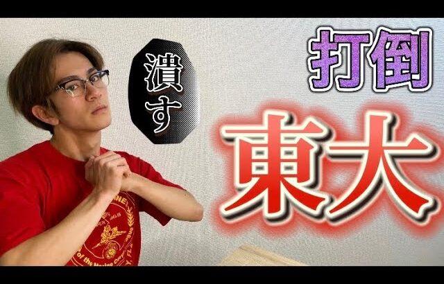 【ディベート】筋肉バカでもお題入れ替えたら東大生に勝てる説www