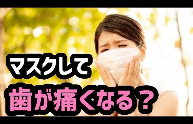 【噛む筋肉を緩めろ!】マスクが原因で歯が痛くなる2つの理由20210912