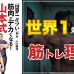 【効率的に筋肉をつけたい人必見!】「世界一キツい」から筋肉がデカくなる! 山本式3/7法【プロテインの適切な摂取法も紹介!】