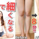 無駄な筋肉・脂肪が落ちる脚やせストレッチ【8分脚やせ】