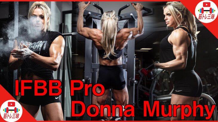 【筋肉女子】ムッキムキ!男性顔負けの過酷なトレーニング│Donna Murphyさん