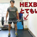 ヘックスバーHexBarを買いました。これで筋肉付けます!