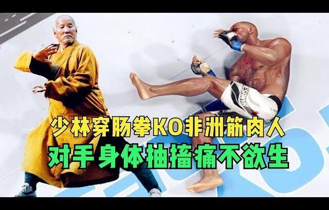 少林武僧穿腸拳法KO非洲筋肉人,對手身體發硬,替神童報仇!!!!