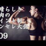【MUGEN】素晴らしき筋肉の、ポイント制ランセレ大会 09