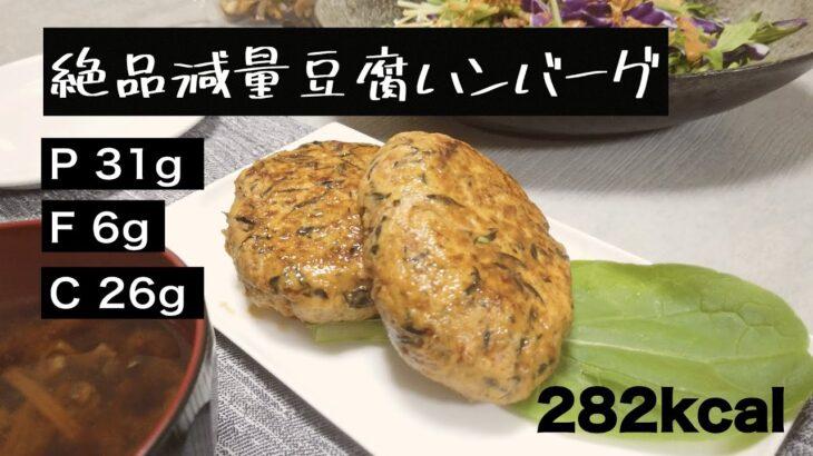【筋肉を保つ!!】絶品減量豆腐ハンバーグ(P31g F6g C26g)【282kcal】(ローファット)(TRIETキッチン)