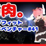 【RFA】筋肉爆発物語 リハビリ編 #41【VTuber】