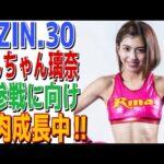 【RIZIN】RIZIN.30 ぱんちゃん璃奈 初参戦に向け筋肉成長中!!