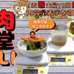【変態夫婦VS筋肉食堂 DERI】冷凍弁当の内容量表示を徹底検証!