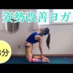 胸と骨盤の筋肉をゆるめて猫背改善、美姿勢に | Yoga to Improve Body Posture |