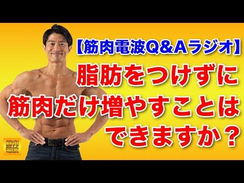 【筋トレ】脂肪をつけずに筋肉だけ増やすことはできますか?