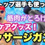 【マッサージガン】筋肉がとろける!?最強ケアグッズ!マッサージガンを紹介!【セルフケア】