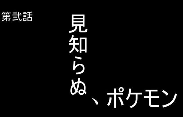 【ポケモン剣盾】おもちゃポケモン出てきたんだけどw【筋肉統一】