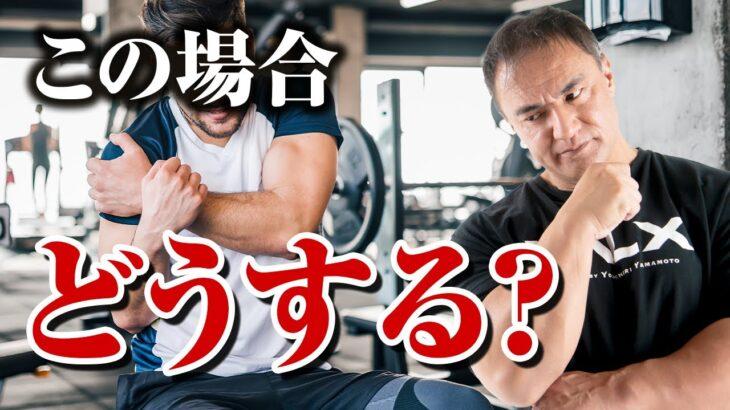 【筋トレ】筋肉痛が消えてない場合は筋トレを休む?軽い重量でやる?筋肉の発達にとって正しい選択はこれです