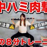 【地獄の9分】絶対筋肉痛!!背中のハミ肉を撃退する地獄のタオルトレーニング!