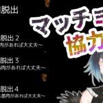 【筋肉脱出シリーズ1~4】マッチョと手を取り合う配信【梓星ゆえ/MOKUROKU】